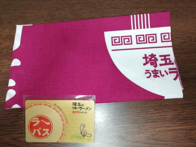 埼玉のうまいラーメン2019のスタンプラリー制覇で貰った金のラーパス