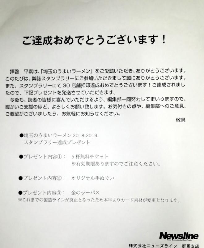 埼玉のうまいラーメン2019のスタンプラリー制覇の景品。