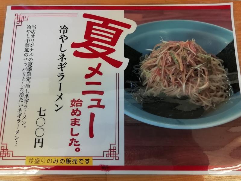 ラーメンショップ深谷川本店さんの夏限定メニュー 冷やしネギラーメン 700円