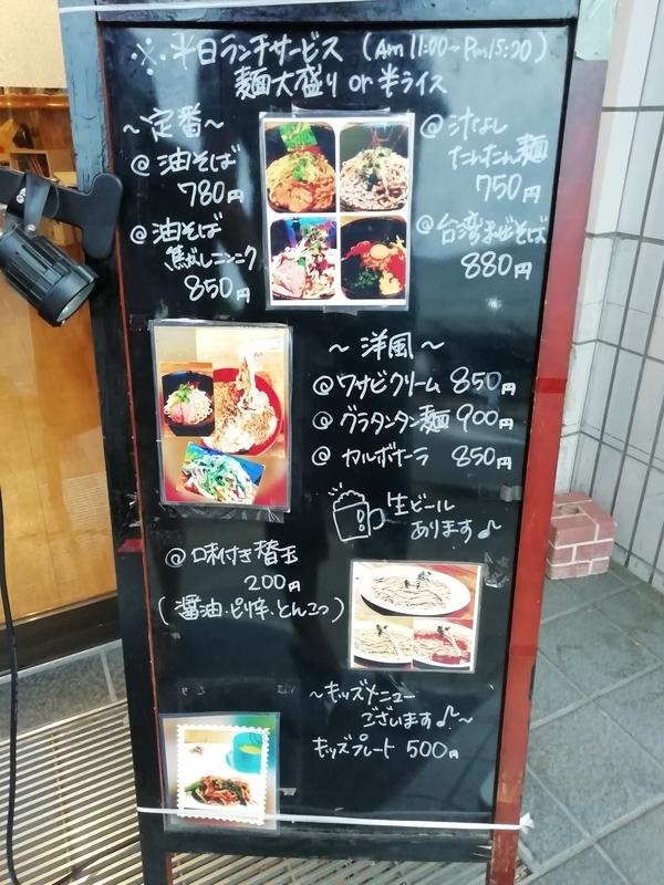 """汁なし麺専門店 メンデザイン(Mendesign"""")さんのメニュー"""