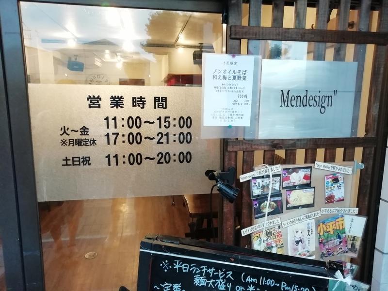 """東京都小平市の汁なし麺専門店 メンデザイン(Mendesign"""")さん"""
