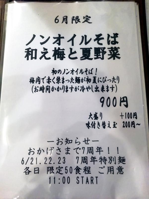 汁なし麺専門店 メンデザインさんの2019年6月の限定メニュー