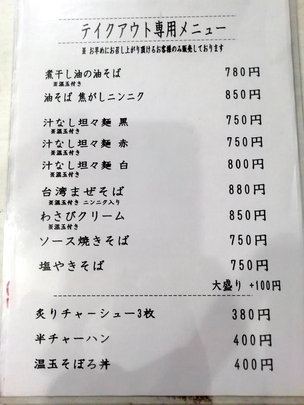 汁なし麺専門店 汁なし麺専門店 メンデザインさんのテイクアウトメニュー