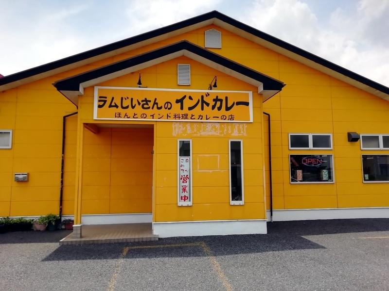 埼玉県加須市のラムじいさんのインドカレー