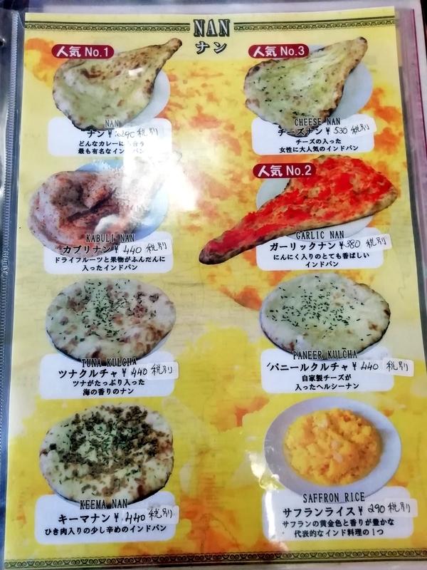 ラムじいさんのインドカレー加須店のその他のインド料理メニュー