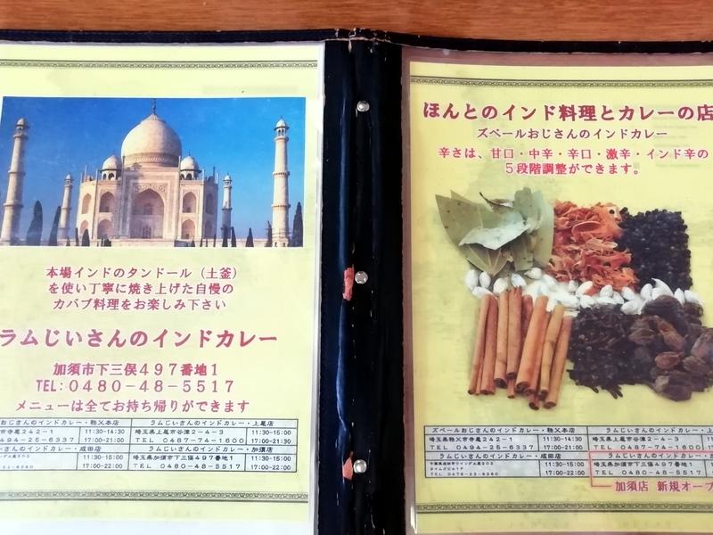 ラムじいさんのインドカレー加須店のメニューの表紙