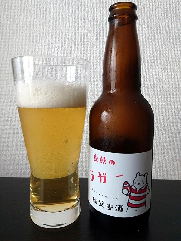 秩父麦酒さんの夏熊のラガーISL