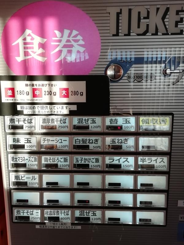 中村屋総本山さんの券売機