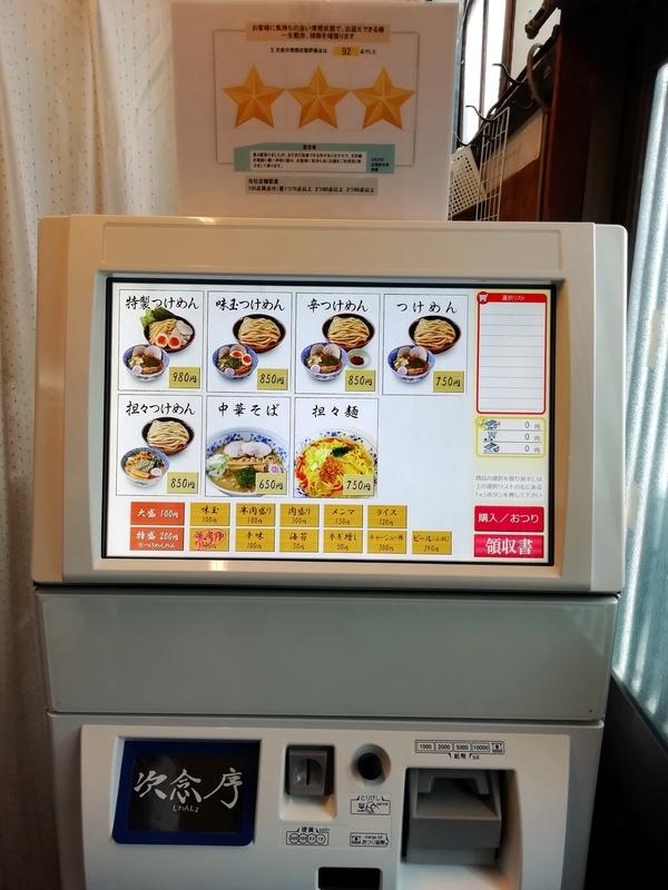 次念序さんの新しい券売機。