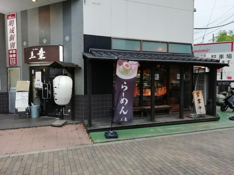 埼玉県ふじみ野市のらーめん五葉さん