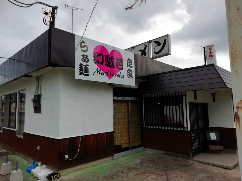 埼玉県鴻巣市の幻驢芭-MaHoroba-さんは2019年6月26日オープン!