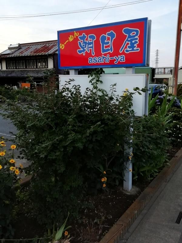 埼玉県鴻巣市の朝日屋さん