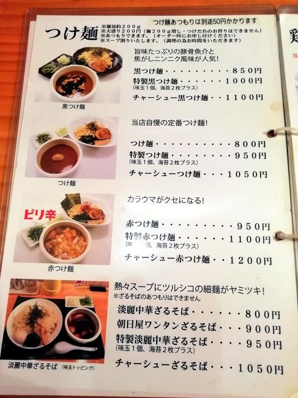 朝日屋さんのメニュー〜つけ麺・ざるそば〜
