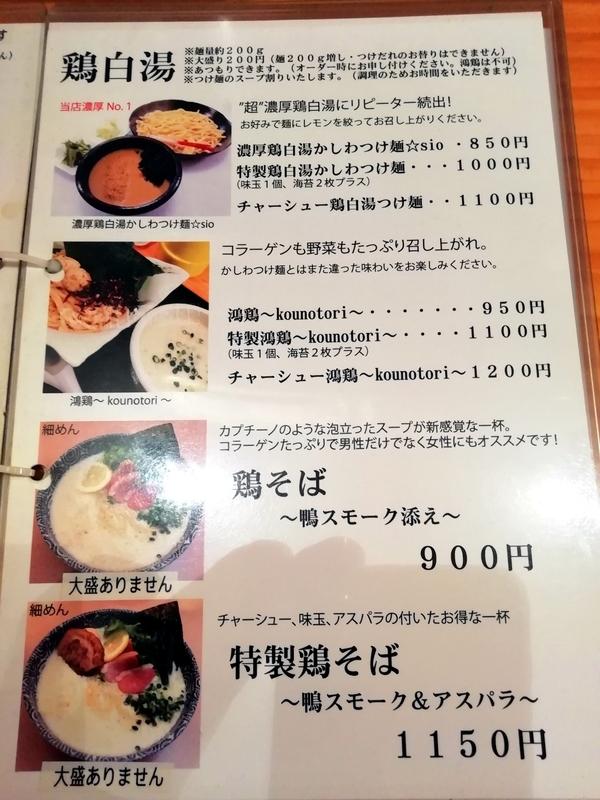 朝日屋さんのメニュー〜鶏白湯〜