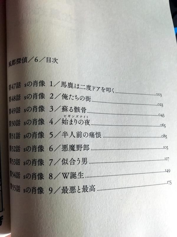 風都探偵第6集の目次