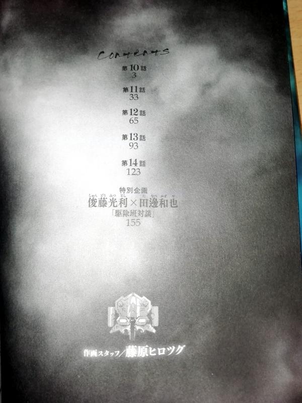 仮面ライダーアマゾンズ外伝 蛍火 3巻の目次