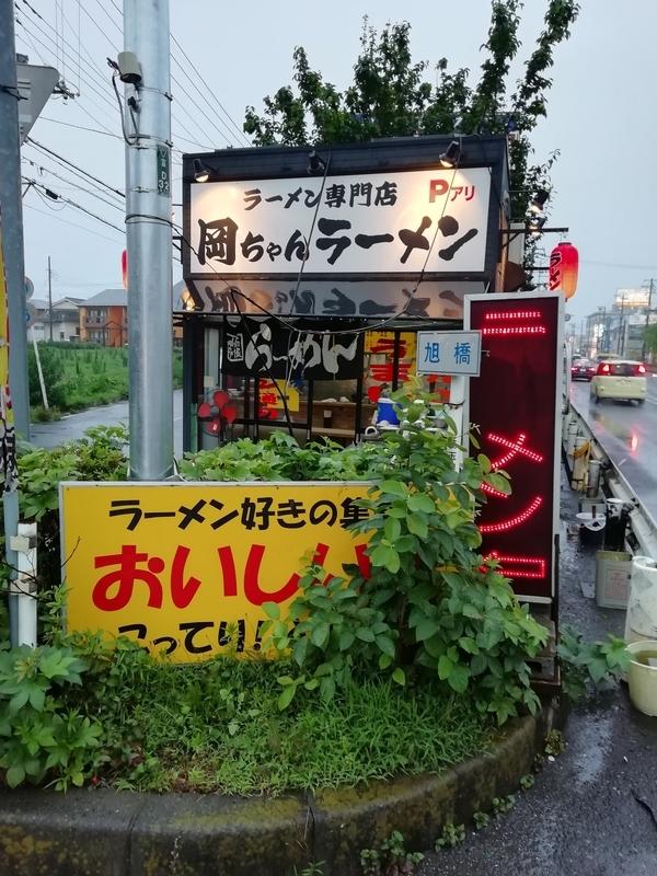 埼玉県富士見市の岡ちゃんラーメンさん