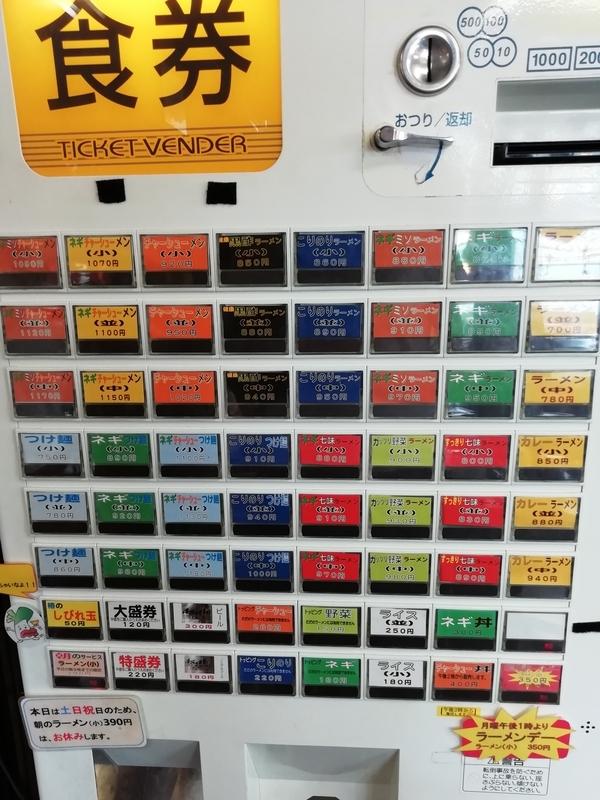 新潟県上越市のラーメンショップ 福橋店さんの券売機