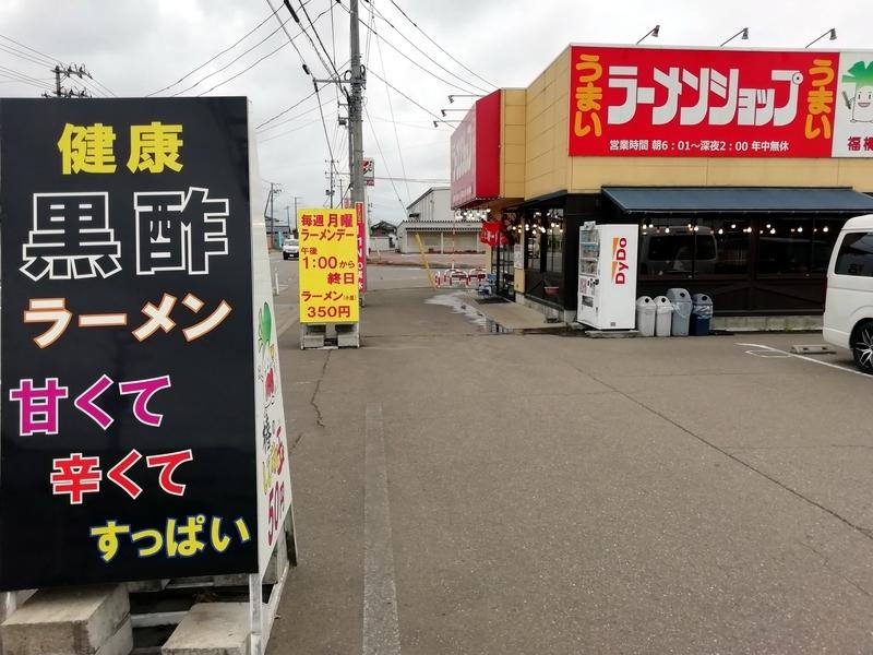 ラーメンショップ 福橋店さんの、健康黒酢ラーメンの看板