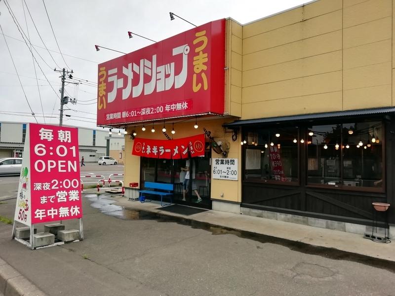 新潟県上越市のラーメンショップ 福橋店さん