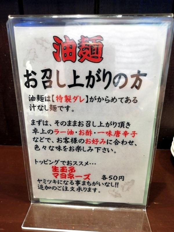 江川亭 小金井本店さんの油麺の食べ方