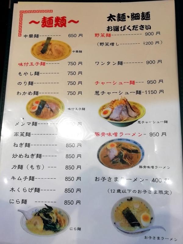 江川亭 小金井本店さんのメニュー