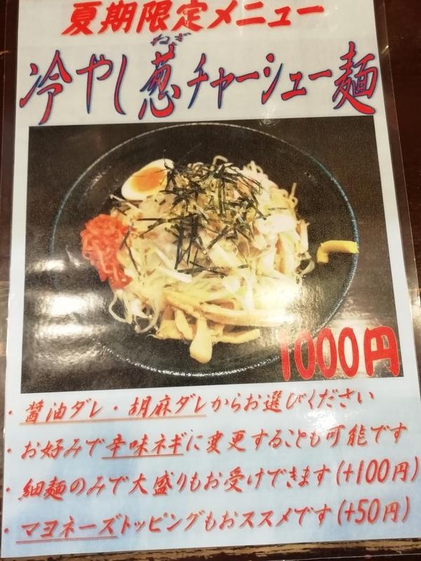 江川亭 小金井本店さんの夏季限定 冷やし葱チャーシュー麺