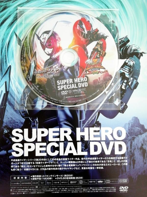 劇場版 仮面ライダージオウ Over Quartzerのパンフレットの付録DVD