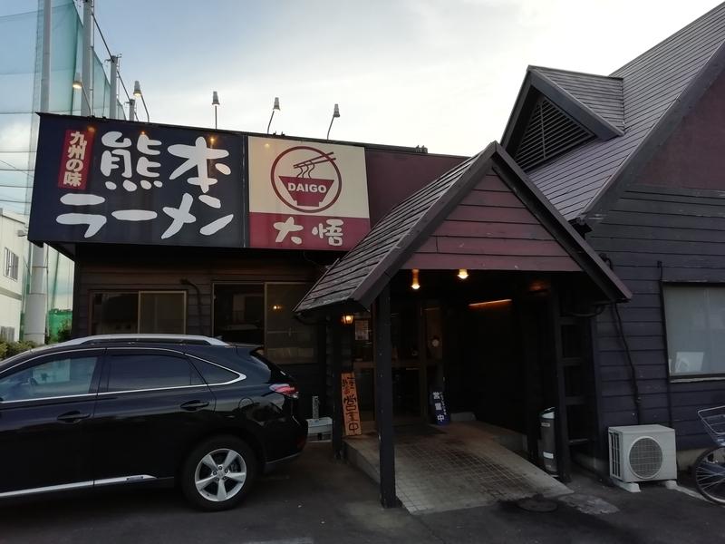 埼玉県ふじみ野市の熊本ラーメン大悟さん