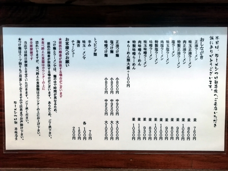 ラーメンつけ麺 奔放さんのメニュー