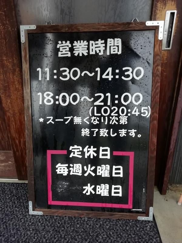 ラーメンつけ麺奔放さんの営業案内@19.08.15