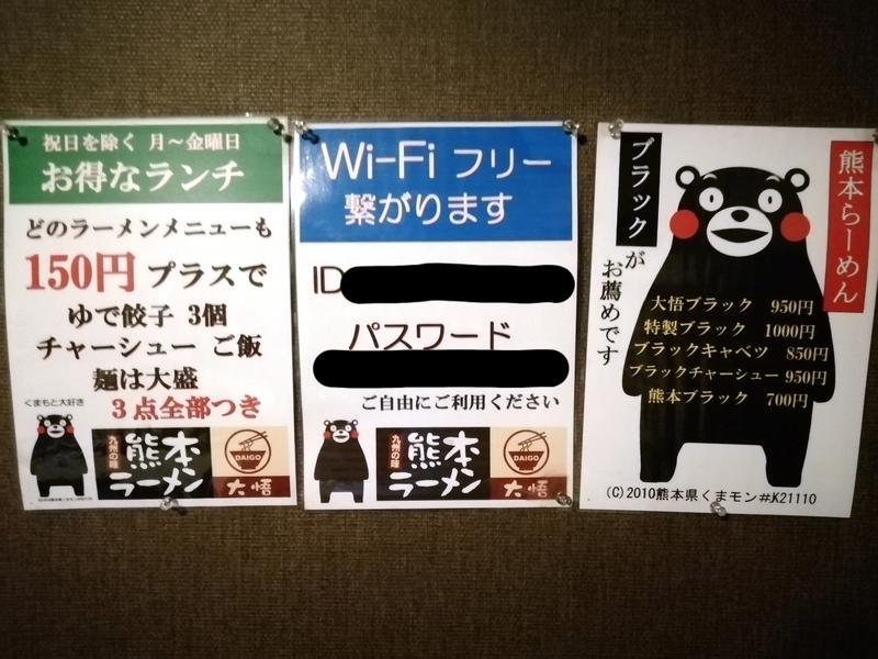 熊本ラーメン大悟さんの各種サービス