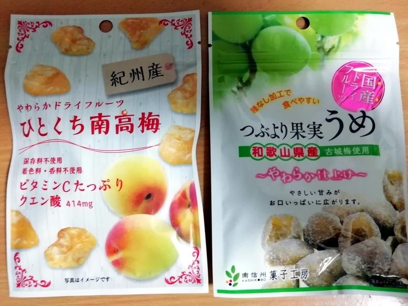 南信州菓子工房さんの梅ドライフルーツを食べ比べ