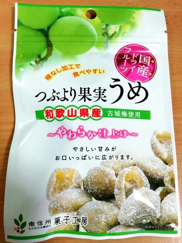 南信州菓子工房さんの国産ドライフルーツ つぶより果実 梅