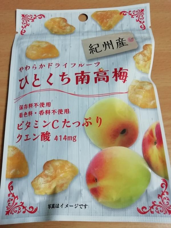 南信州菓子工房さんのやわらかドライフルーツ ひとくち南高梅