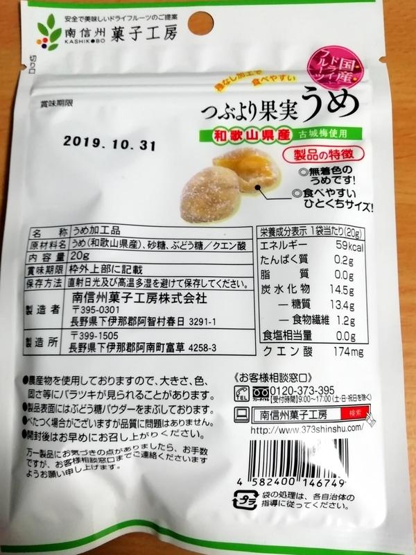 国産ドライフルーツ つぶより果実 うめの商品データ
