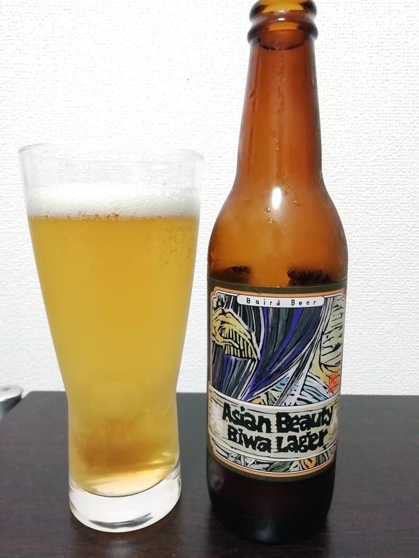 ベアードビールのアジアンビューティ びわラガー