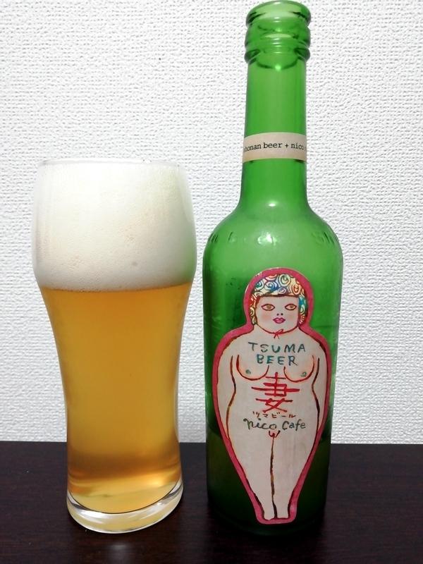 湘南ビール@熊澤酒造さんの妻ビール