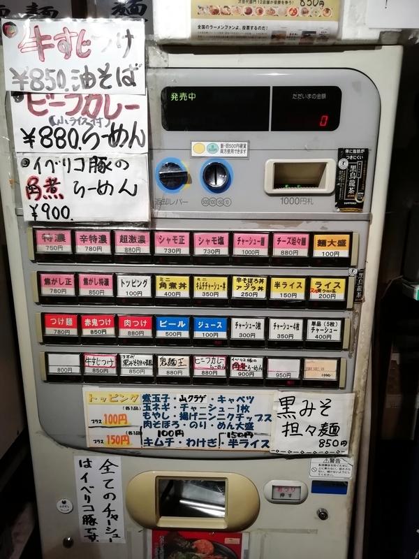 麺家うえださんの券売機@2019年9月23日再撮影