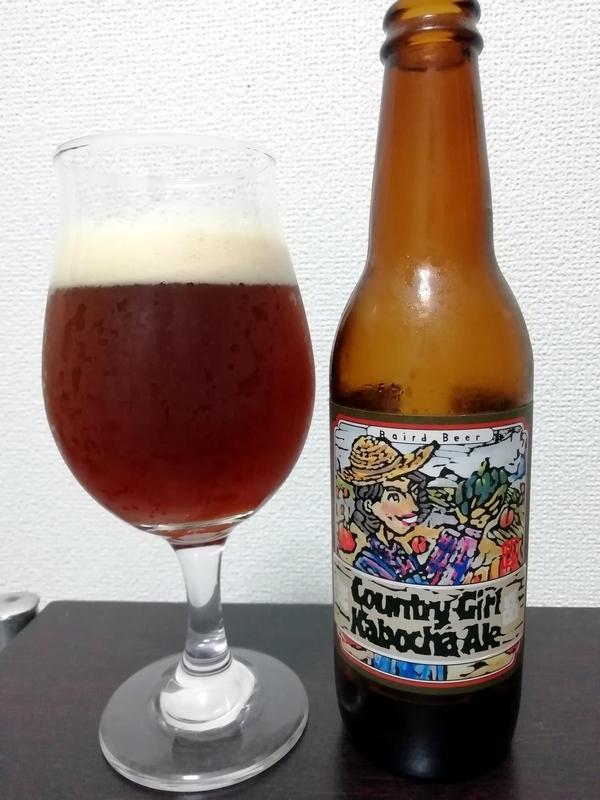 ベアードビールのカントリーガール かぼちゃエール