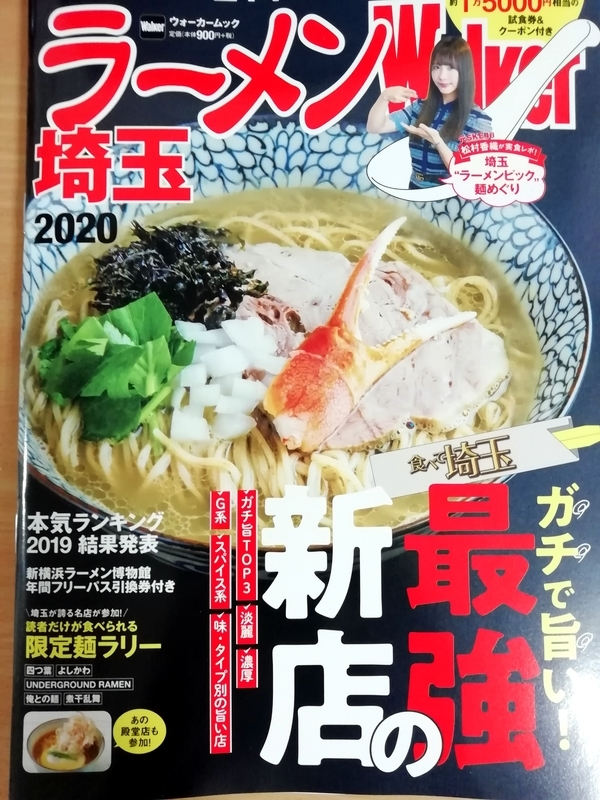 ラーメンWalker埼玉2020の表紙