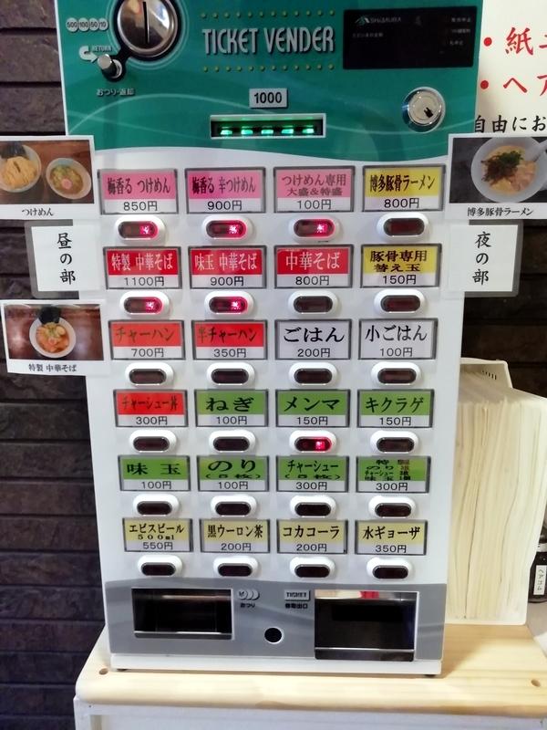 中華そば まるこうさんの券売機