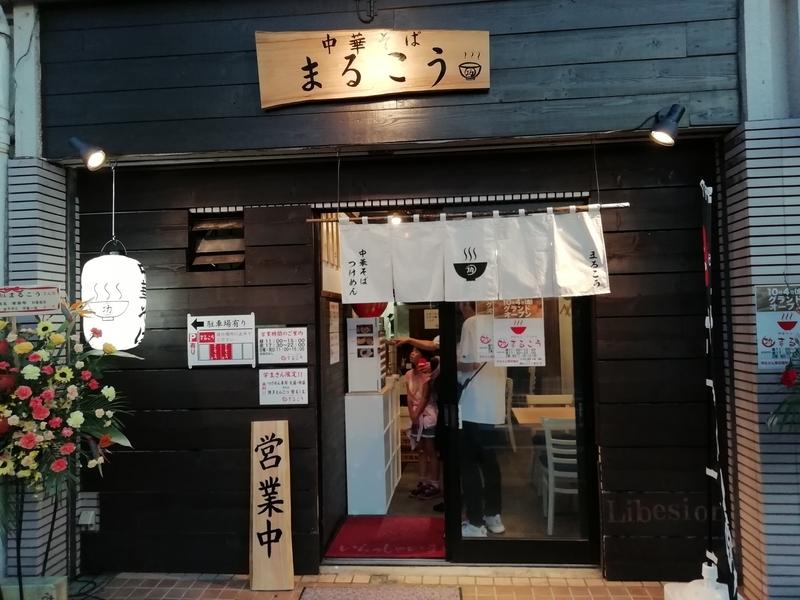 埼玉県鴻巣市にオープンした中華そば まるこうさん
