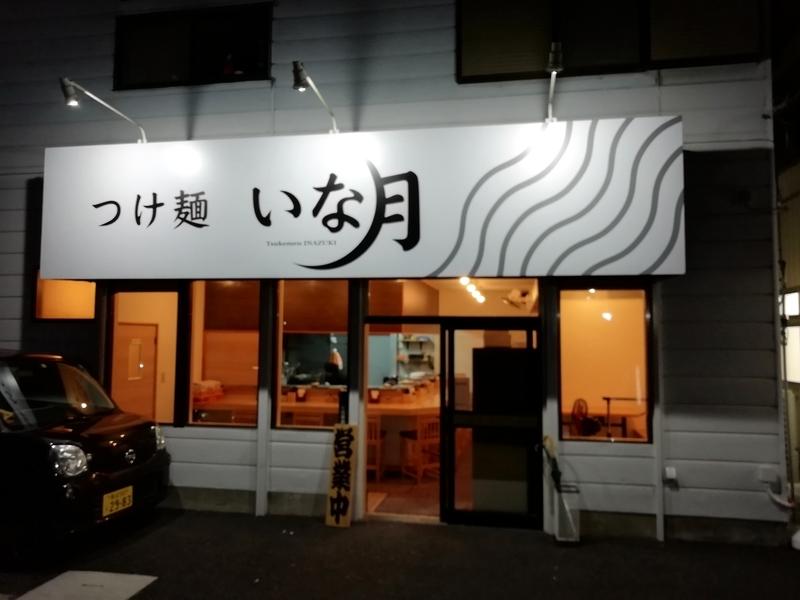 埼玉県桶川市のつけ麺 鶏そば いな月さん