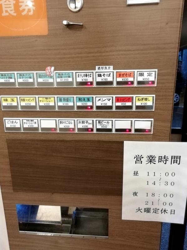 つけ麺 鶏そば いな月さんの券売機