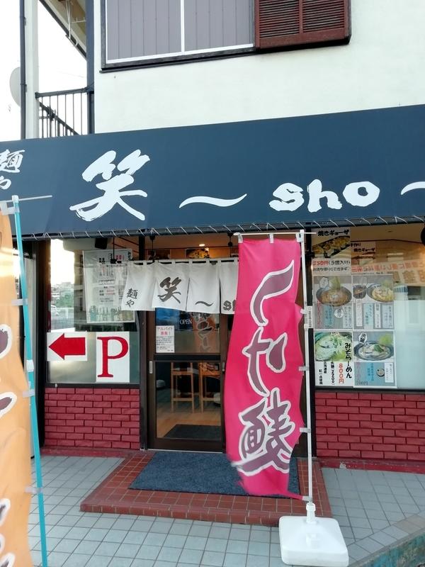 埼玉県新座市の麺や 笑〜sho〜さん