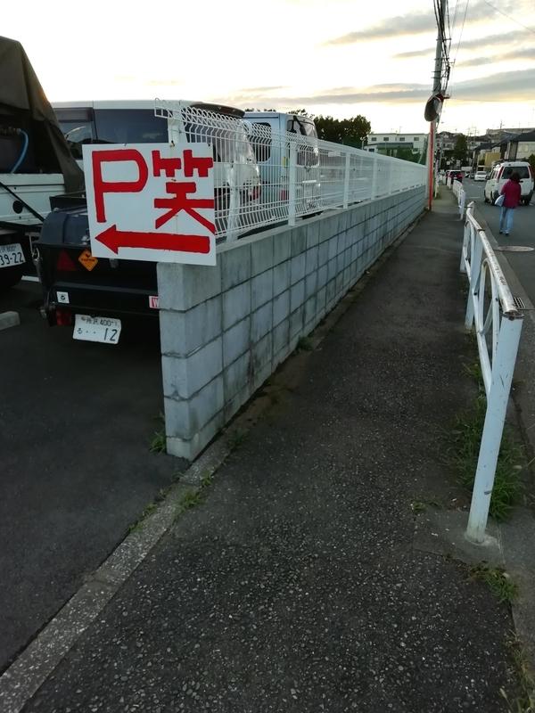 麺や 笑〜sho〜さんの駐車場