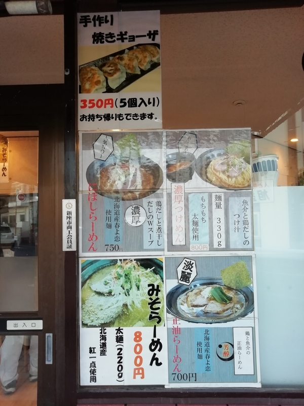 麺や 笑〜sho〜さんのメニュー