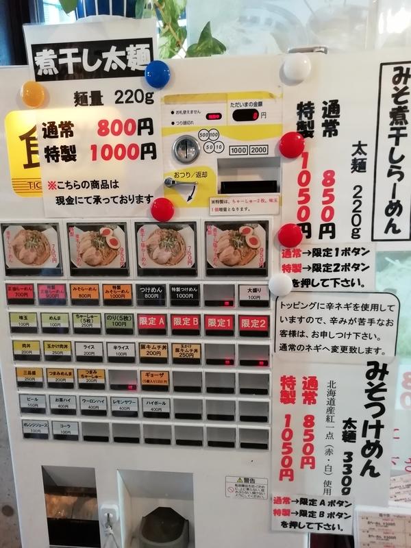 麺や 笑〜sho〜さんの券売機