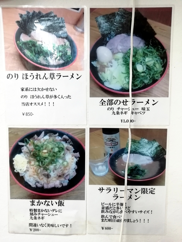 麺家 紫極さんのメニュー@2019.10.15撮影